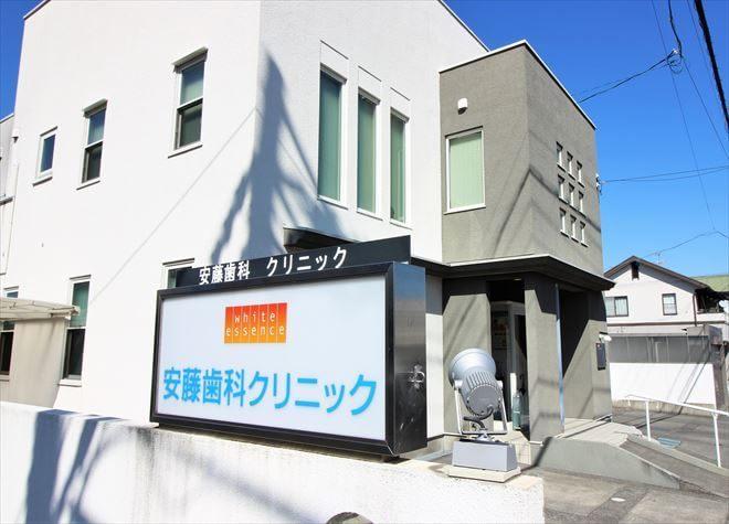 安藤歯科クリニック1