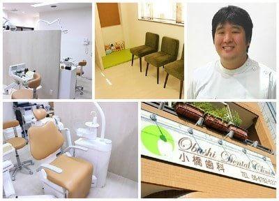 小橋歯科医院