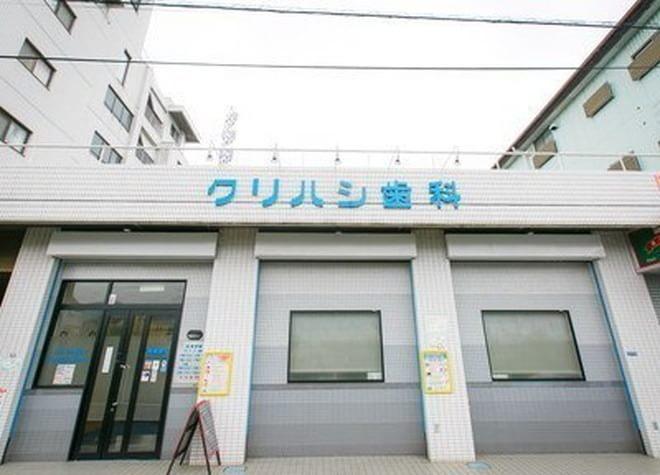 栗橋歯科医院