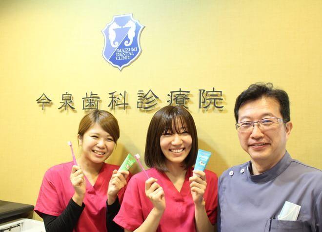 今泉歯科診療院