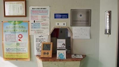 新井歯科医院4