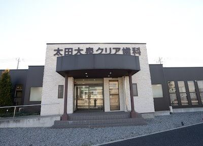 太田大泉クリア歯科