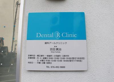 歯科アールクリニック6