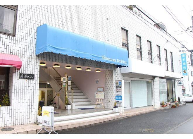 篠沢歯科医院の画像