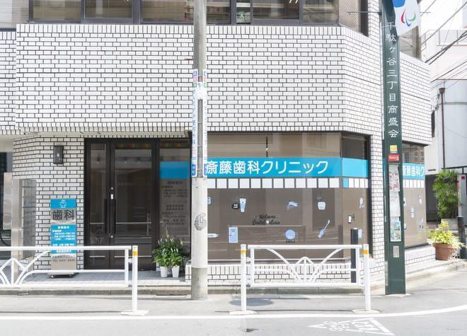 斎藤歯科クリニック(写真0)
