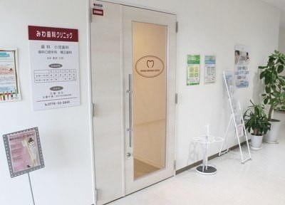 みわ歯科クリニック3