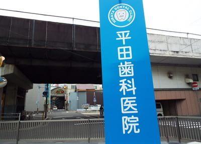 平田歯科医院6