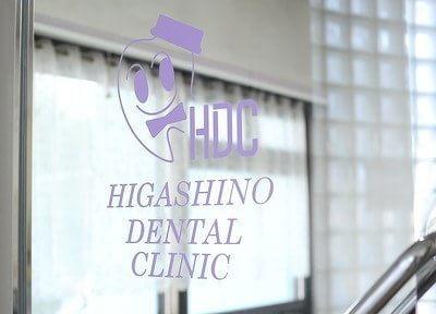 東野歯科クリニック2
