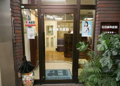 会田歯科医院2