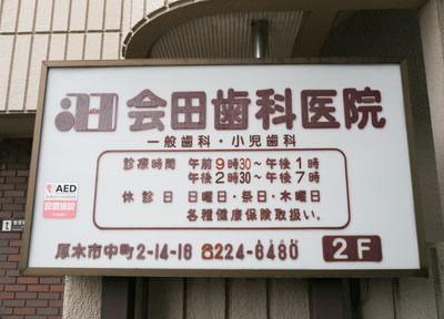 会田歯科医院3