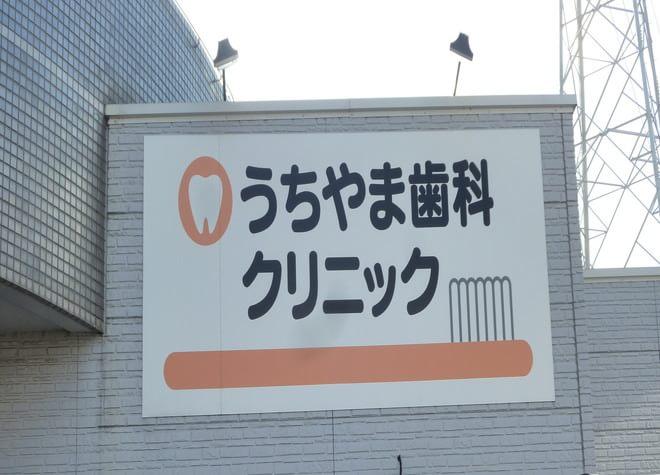 うちやま歯科クリニック7