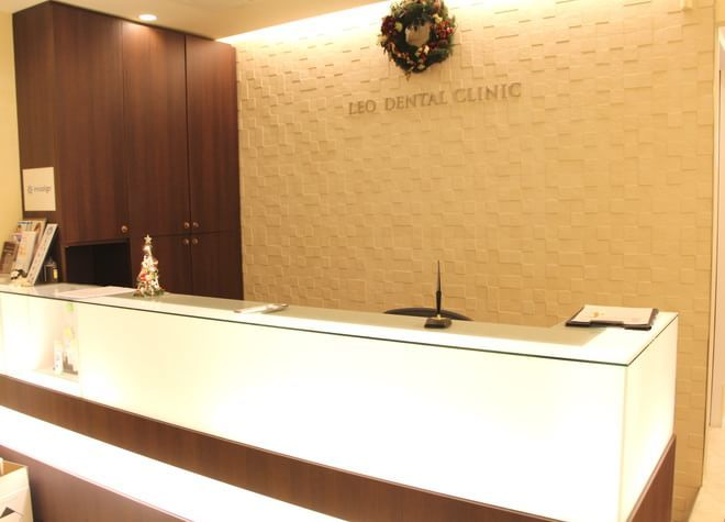 レオ歯科クリニック(写真1)