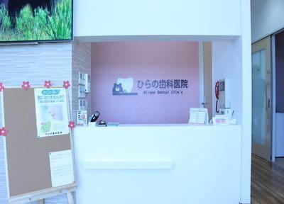 ひらの歯科医院4