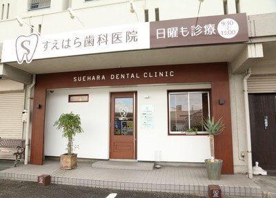 すえはら歯科医院2