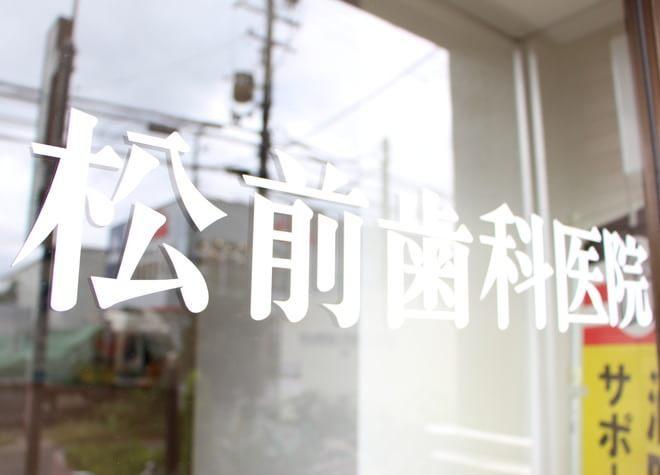 松前歯科医院6