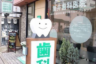 筒井歯科医院(東京都世田谷区)6