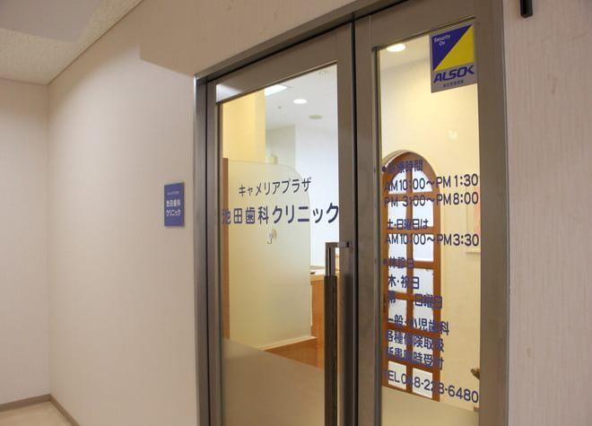 キャメリアプラザ池田歯科クリニック