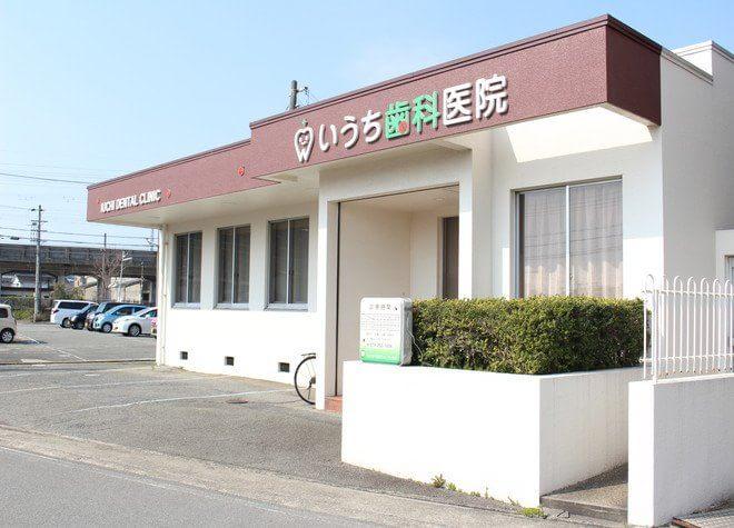井内歯科医院の画像