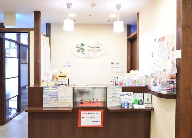 たかやま歯科5