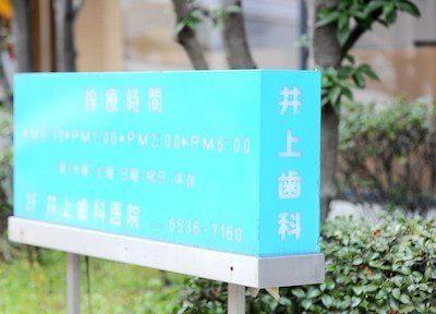 井上歯科医院4