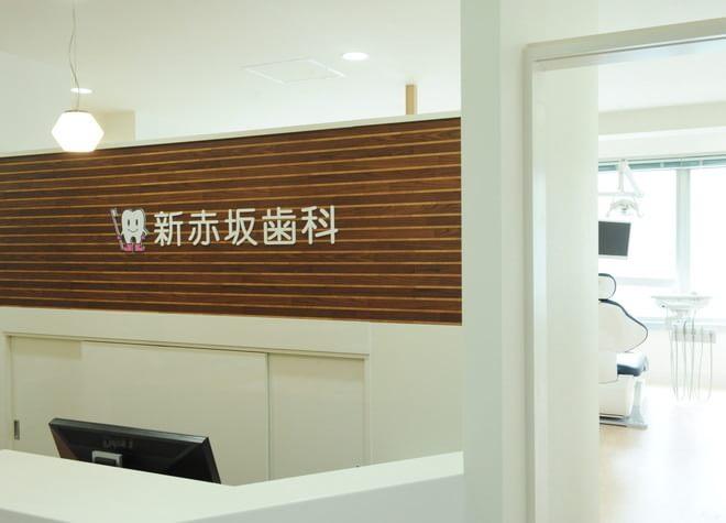 新赤坂歯科2