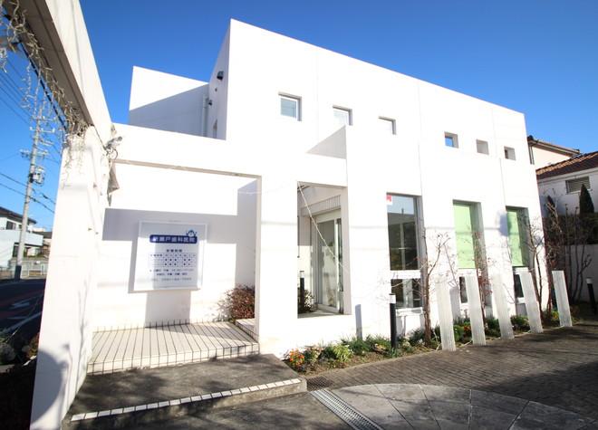 新瀬戸歯科医院