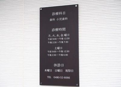 松村歯科医院(写真1)
