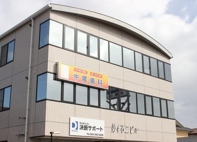 中尾歯科神戸診療所