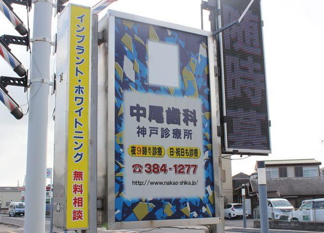 中尾歯科 神戸診療所2