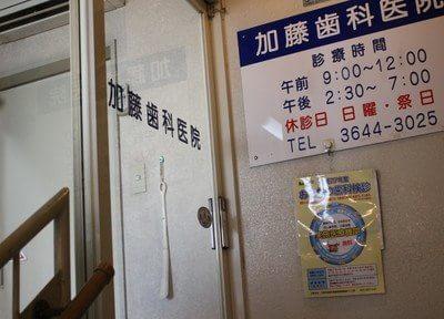 加藤歯科医院(江東区東砂町)の画像
