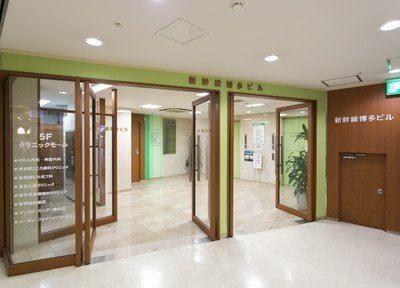 当院は博多駅内の新幹線博多ビルの5階クリニックモールにございます。