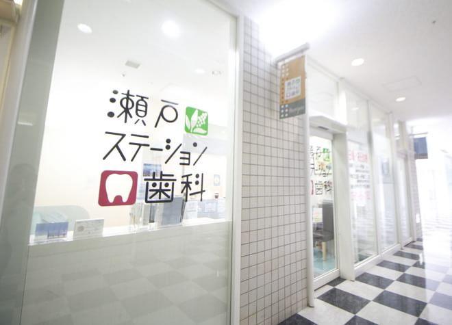 瀬戸ステーション歯科1