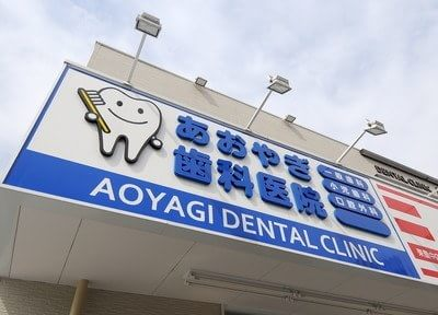 桃山台駅近辺の歯科・歯医者「あおやぎ歯科医院」