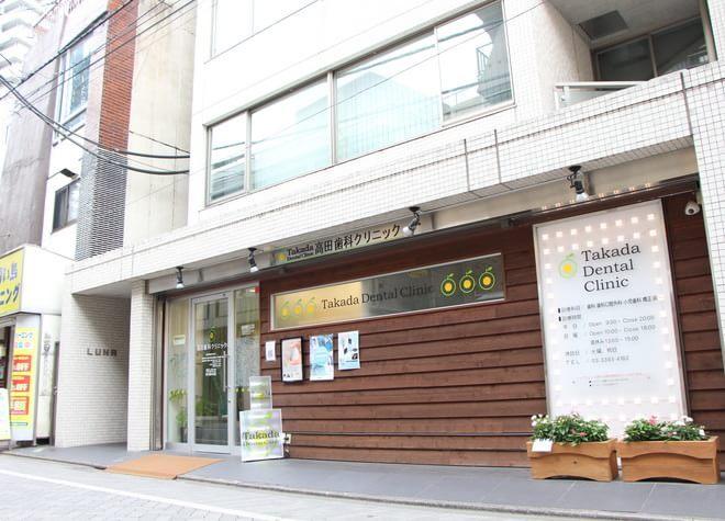 高田歯科クリニック7