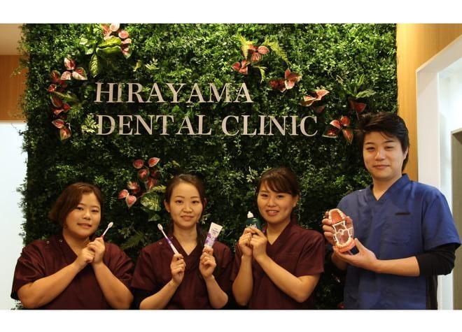 ひらやま歯科クリニック