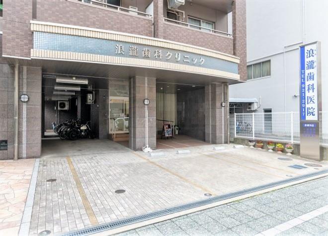 浪瀧歯科医院の画像