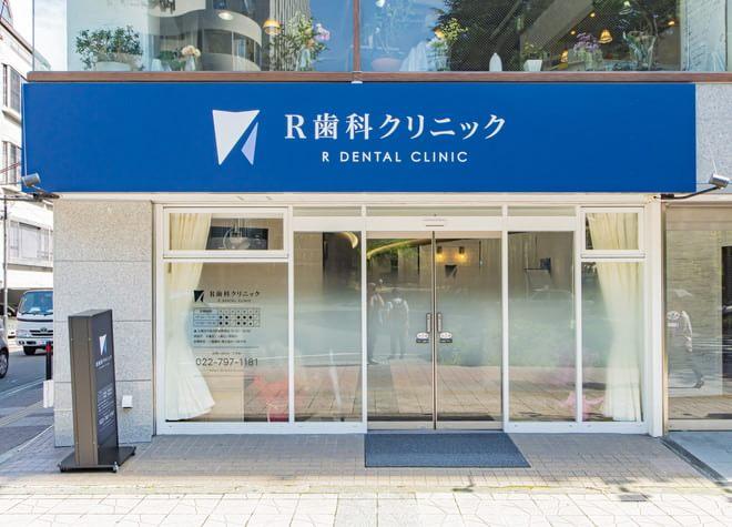 R歯科クリニック1