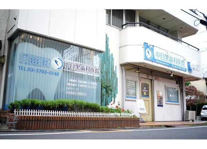 中目黒歯科医院1