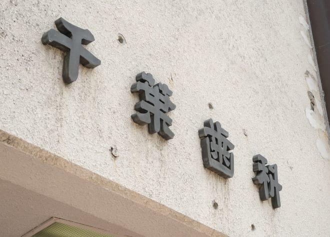 千葉歯科医院