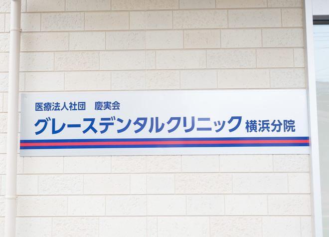 グレースデンタルクリニック 横浜分院