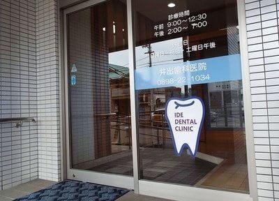 井出歯科の画像