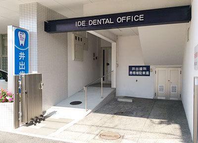 井出歯科4