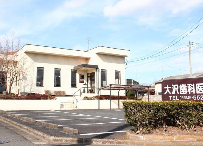 大沢歯科医院