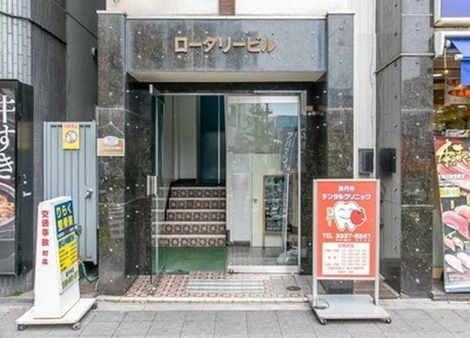 高円寺デンタルクリニック2