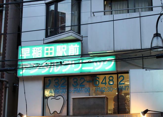 早稲田駅前デンタルクリニック7