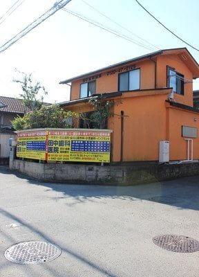 当田中歯科医院は、東京都立川市砂川町8-10-1に位置しております。