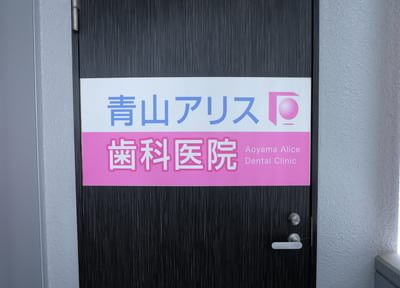 表参道駅近辺の歯科・歯医者「青山アリス歯科医院」