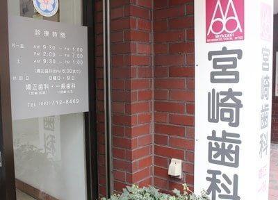 宮崎歯科・矯正歯科医院1