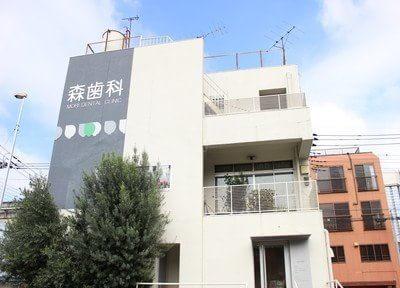 森歯科診療所2
