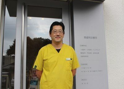 森歯科診療所1